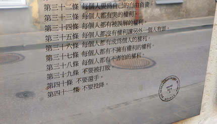 Part of the constitution in Chinese.