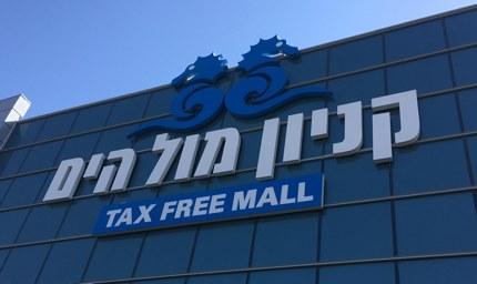 Tax-free mall