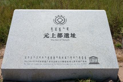 Xanadu, Inner Mongolia, China