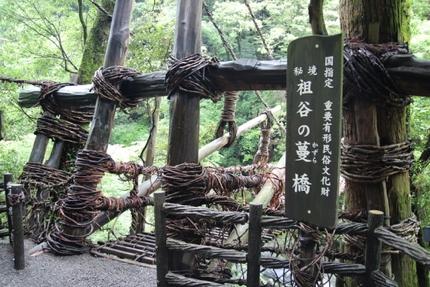 Kazurabashi, one of the vine bridges in Iya Valley